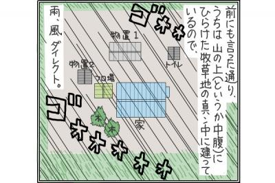 kaki_m_台風2_convert_20141013162700