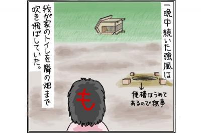 kaki_m_台風3_convert_20141013162719