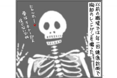 kaki_m_レントゲン1_convert_20141019170534