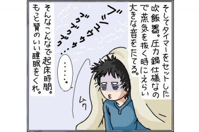 kaki_m_よふかし4_convert_20141021220902