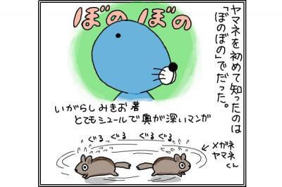 kaki_m_ヤマネ1_convert_20141027214637