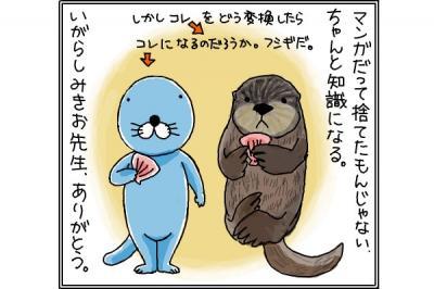 kaki_m_ヤマネ4_convert_20141027214733