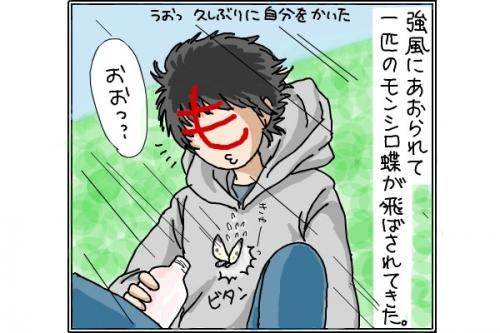 kaki_m_蝶2_convert_20141108201723