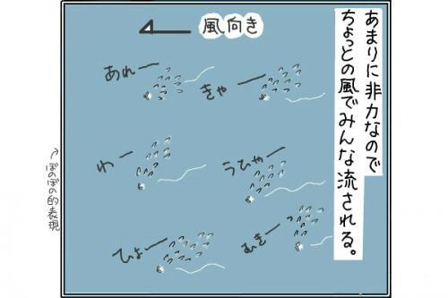 ユキムシ3_convert_20141118204923