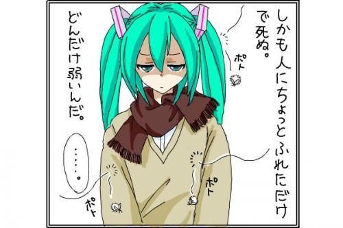 ミクとユキムシ_convert_20141118204950