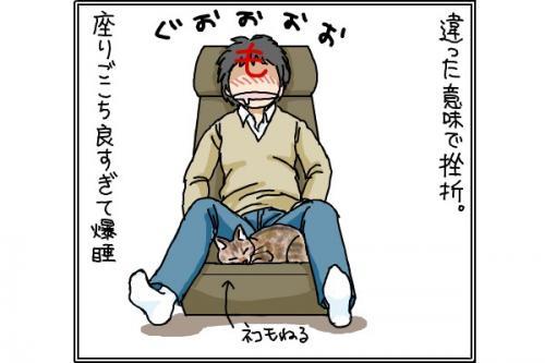 kaki_m_座椅子4_convert_20141120203324