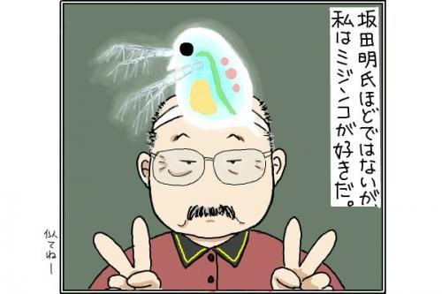 坂田明_convert_20141122223327