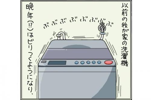 洗濯機1_convert_20141204211849
