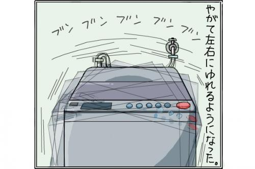 洗濯機2_convert_20141204211914