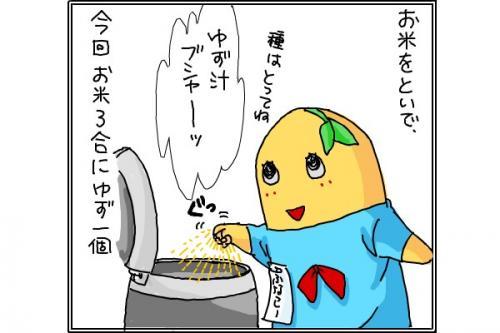 kaki_m_ゆず2_convert_20141208143002