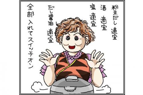 上沼恵美子_convert_20141208143022
