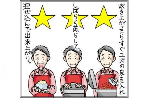 堺正章_convert_20141208143040