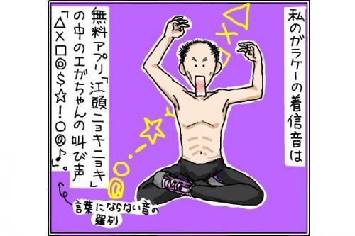 エガ叫び声_convert_20141218201837
