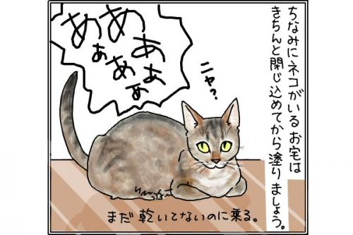 めんま4_convert_20141220214357