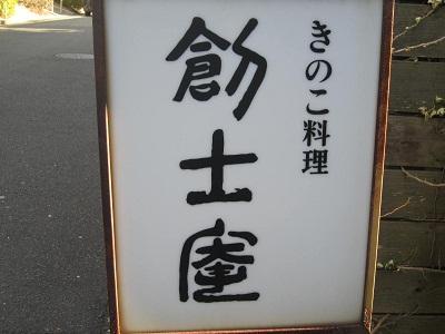 014_20121213173049.jpg