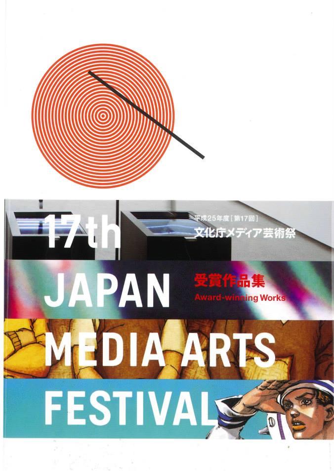 平成25年度 文化庁メディア芸術祭 受賞作品集