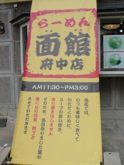 面館府中店1