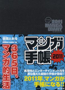 漫画の手帳