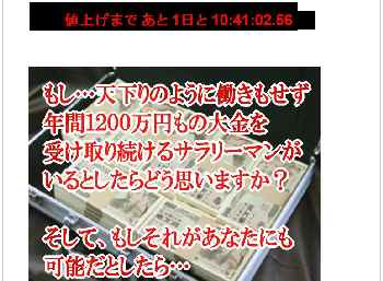 1200万円