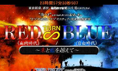 red turn blue
