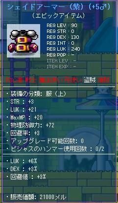 DB鎧上L6
