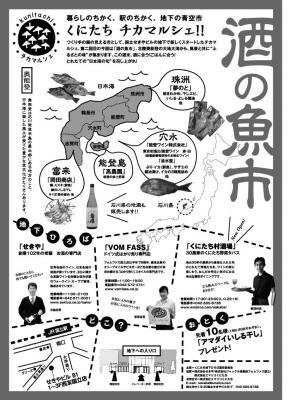 sakenosakana_ura.jpg