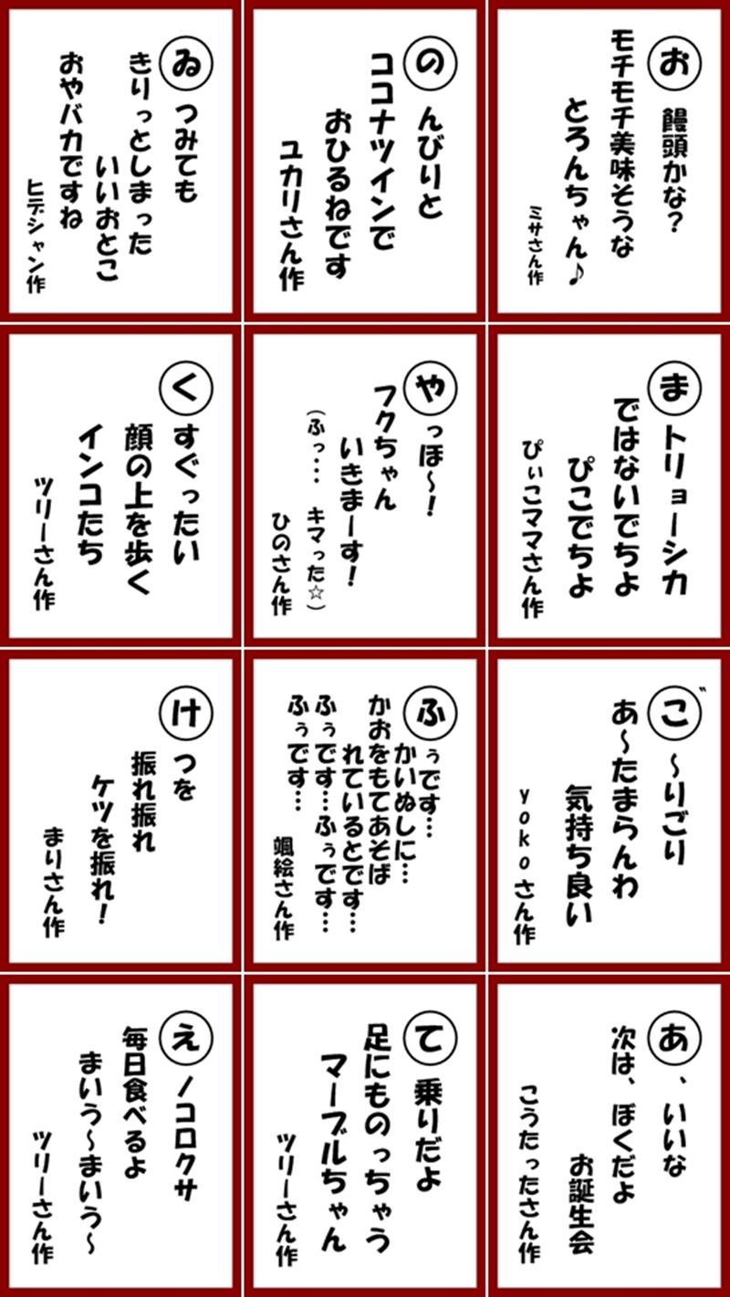インコいろはカルタ 読み札(ゐ~あ)