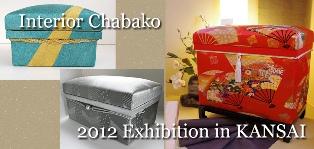 exhib2012