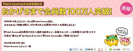 ポイントインカム100万人達成!