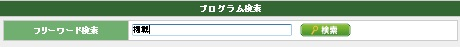 A8.net検索