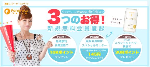 『ファンくる』キャンペーン