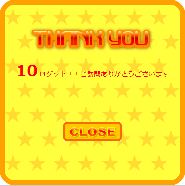 Good-Luck11.info登録後のポイント