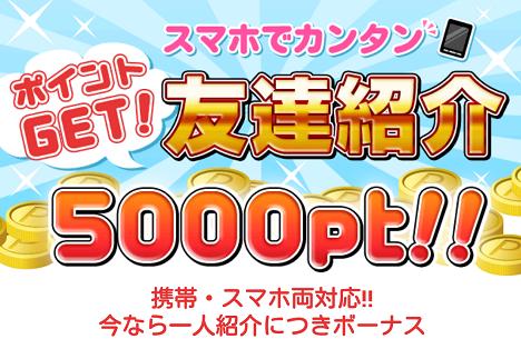 モバトク通帳お友達紹介500円