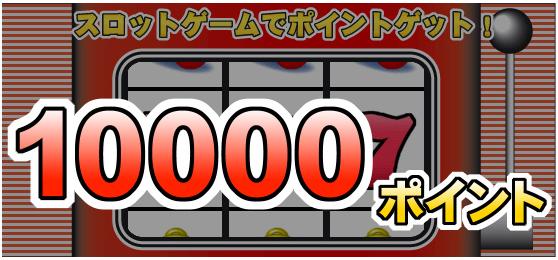 リードメール 10,000ポイントGET!