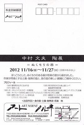 IMG_0003_20121029154643.jpg