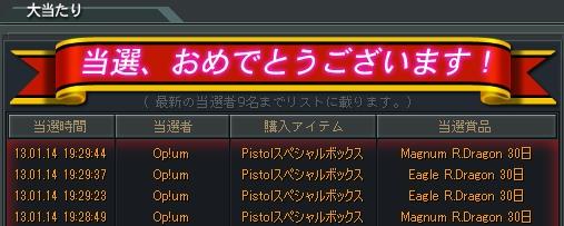 2013-01-14 19-32-55_R