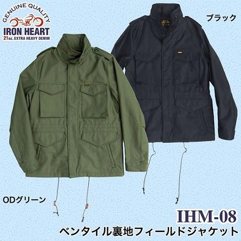 IHM-08.jpg