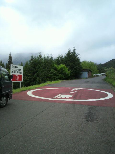 唯一開けた道路にヘリポート設定