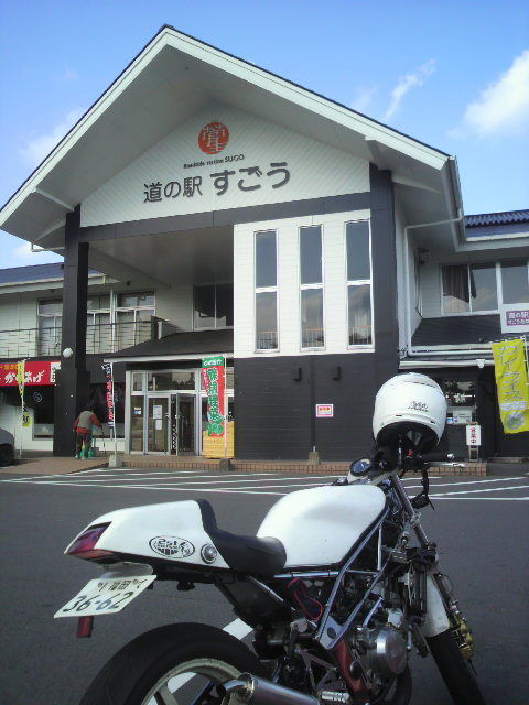 道の駅「菅生」