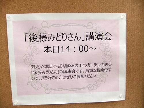 2012.5.26バラの講習会 (袖ヶ浦) 014 (4)