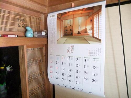 2013.1.1 カレンダー 066 (1)