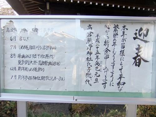 2013.1.1 初詣 067 (7)