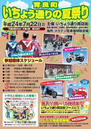 20120.7.22いちょう通りの夏祭り