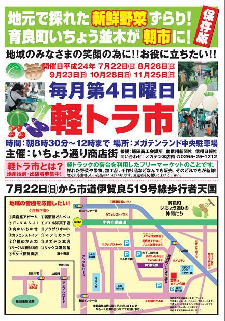 2012.07.22軽トラ市チラシ