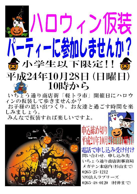2012.09.24ハロウィン企画