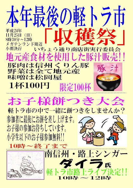 2012.11.25軽トラ市企画