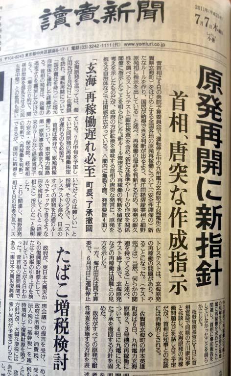 7月7日読売朝刊