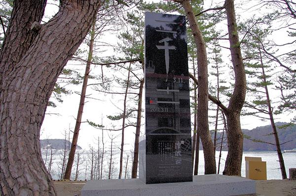 根浜の津波記念碑