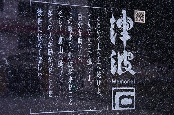 根浜の津波記念碑(拡大)