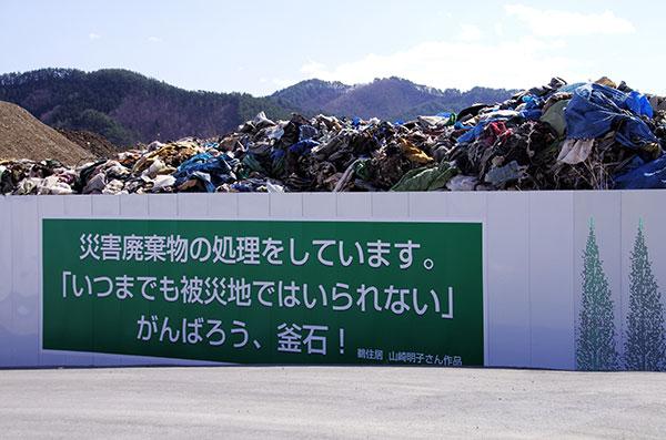 鵜住居の災害廃棄物処理施設
